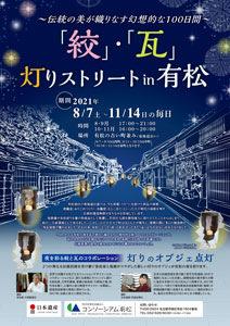 ShiboriKawara_212x300.jpg