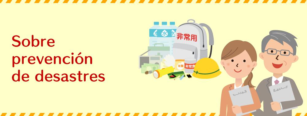 disaster-prevention_img01.jpg