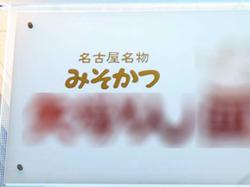 味噌カツ②.png
