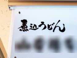 味噌煮込みうどん①.png