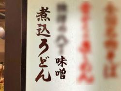 味噌煮込みうどん②.png