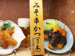 味噌串カツ.png