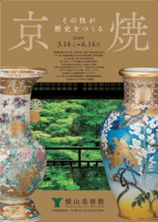 横山美術館京焼.png