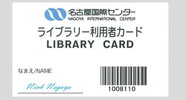 library-card-new_600.jpg