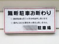 駐車禁止2.jpg