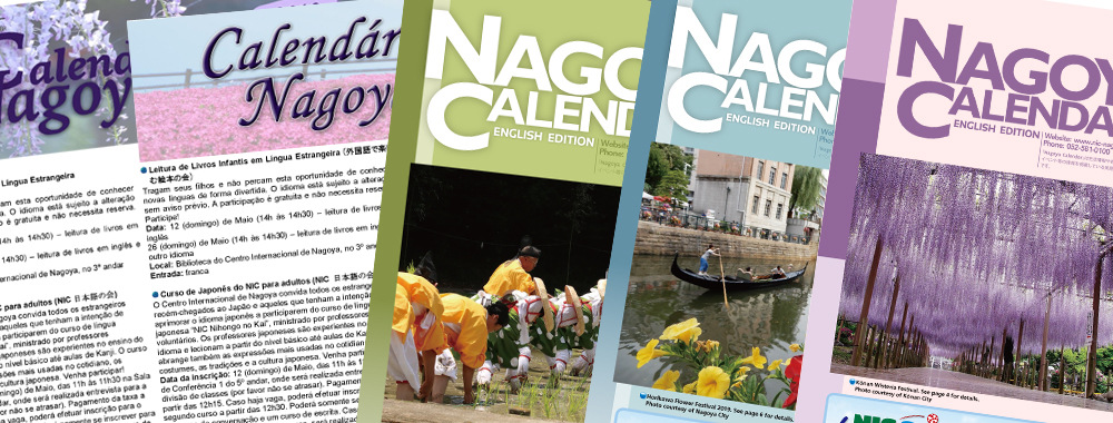 img_nagoya-calendar_001.jpg