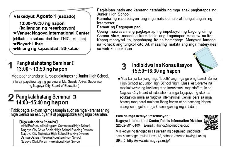 school guidance_f.jpg
