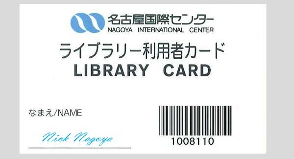 library-card-new_600.jpg