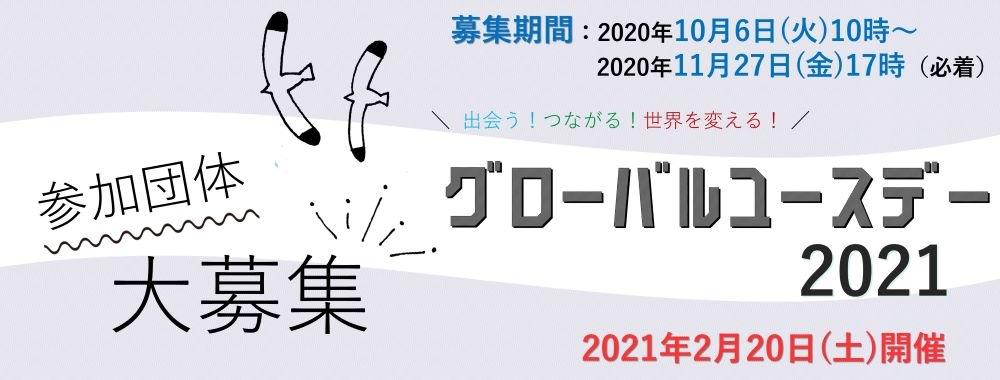 ユースデー団体募集スライダー resize.jpg