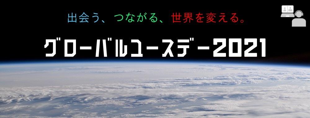 グローバルユースデー_スライダー.jpg
