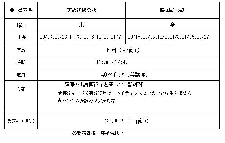 ISC_kouza.jpg