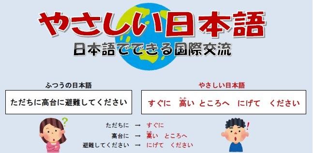 yasashii_nihongo_vol.jpg