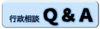 logo_gyouseiQ&A.jpg