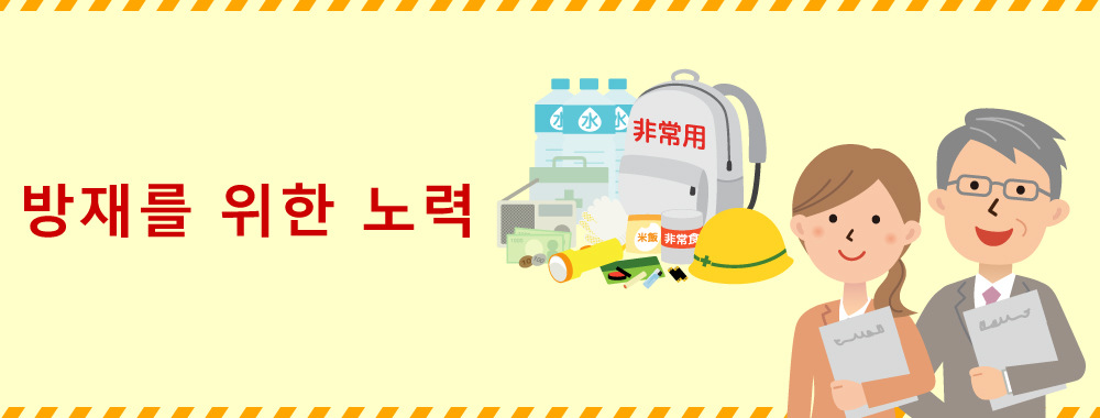 disaster-prevention_img01.jpg