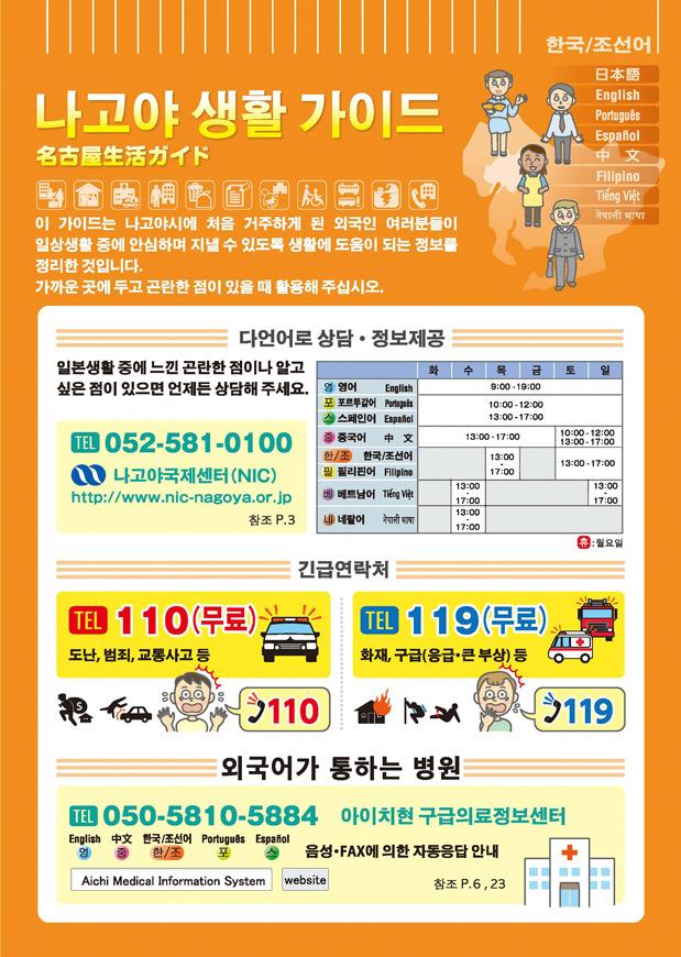 img_livingguide_korean.jpg