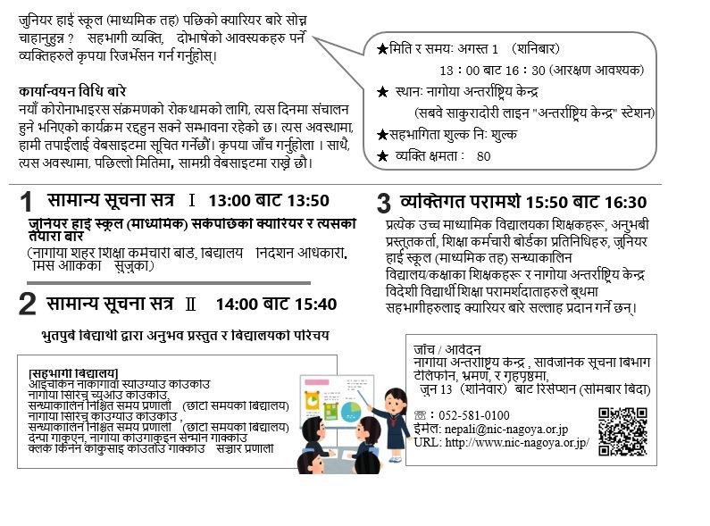 school guidance_n.jpg