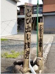 tobidashi chui.jpg