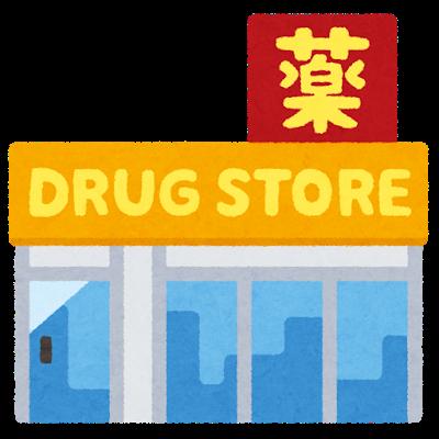 building_medical_drug_store.png